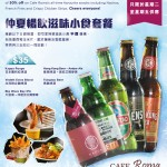 Cafe Roma Beer Promotion Poster